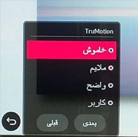 تنظیم تلویزیون