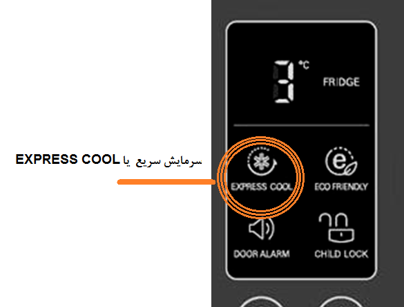 express cool